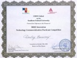 diploma Borovskiy Dmitry to the winner of brhe innovation technology commercialization practicum competition